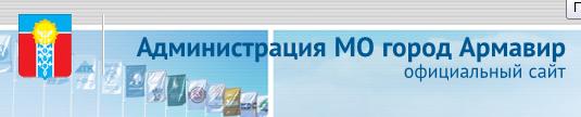 Администрация МО г. Армавир