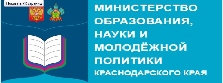 Министерство образования и молодежной политики Краснодарского края