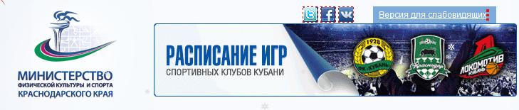 Министерство спорта Краснодарского края